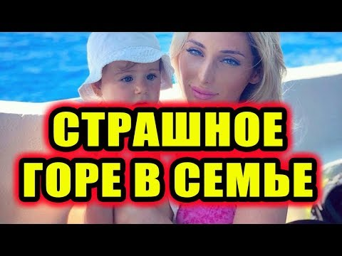 Дом 2 новости 12 июля 2018 (12.07.2018) Раньше эфира - DomaVideo.Ru