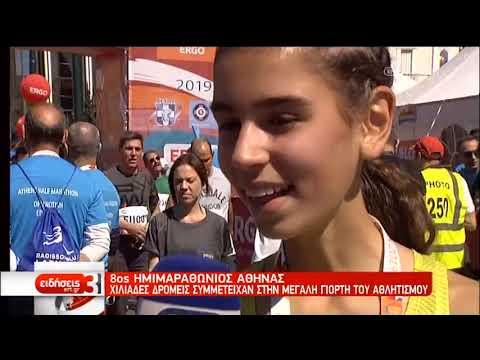 8ος Ημιμαραθώνιος: Γέμισε Δρομείς η Αθήνα | 17/3/2019 | ΕΡΤ