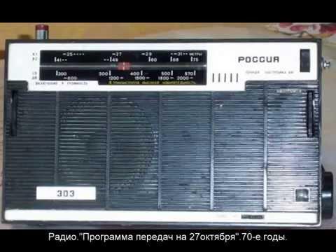 70-е годы.Программа передач на 27октября.Фрагмент. (видео)