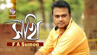 O SHOKHI  F A Sumon  Lyric Video  Soundtek