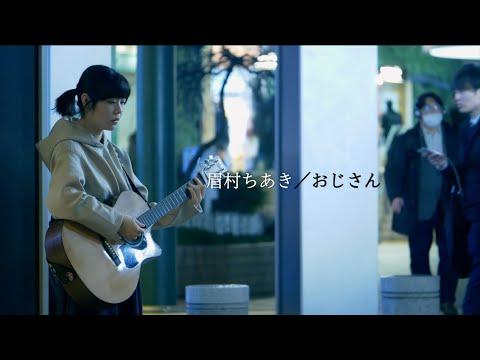 , title : '眉村ちあき「おじさん」MV'