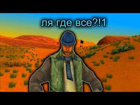 SAMP СЕРВЕРА 1 СЕНТЯБРЯ (видео)