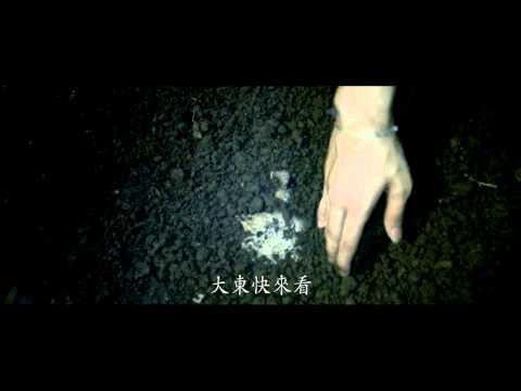 《死人錢》中文預告