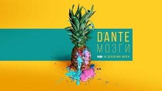 Dante Мозги pop music videos 2016