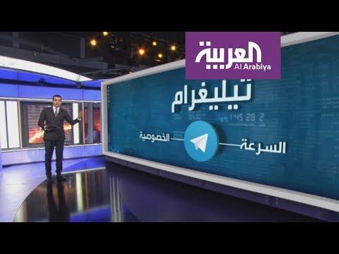 العرب اليوم - شاهد: تحايل المواطن الإيراني على حظر التلغرام في البلاد