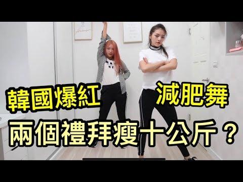 兩個禮拜瘦 10 公斤? 一起跳韓國爆紅的減肥舞蹈吧