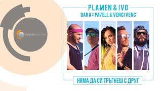 Plamen & Ivo - Няма Да Си Тръгнеш С Друг (feat. DARA, Pavell & Venci Venc)