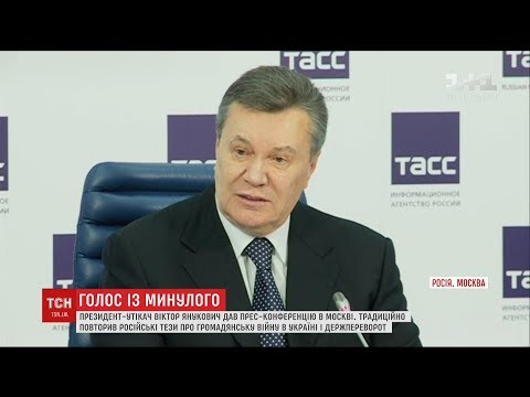 Договір про дружбу та життя за кошти сина: про що говорив Янукович на прес-конференції (видео)