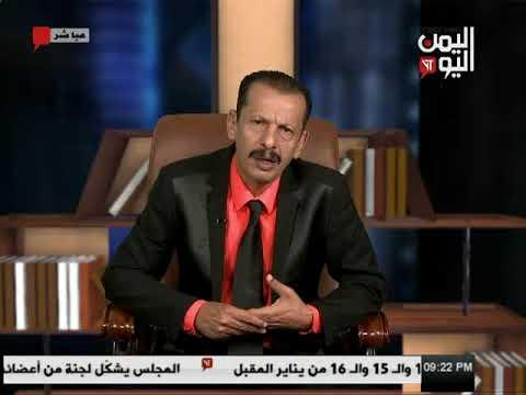 اليمن اليوم 26 11 2017