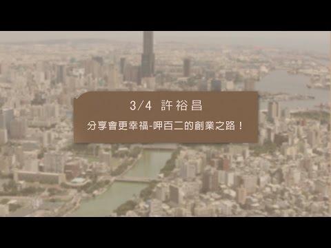 2017城市講堂03/04許裕昌/分享會更幸福-呷百二的創業之路!