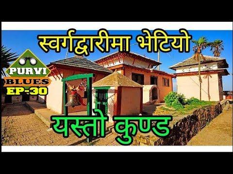 (स्वर्गद्वारी प्युठान । जानै पर्ने ठाउँ र हेर्नै पर्ने भिडियो । सुन्दर वातावरण  Swargadwari Drone - Duration: 12 minutes....)