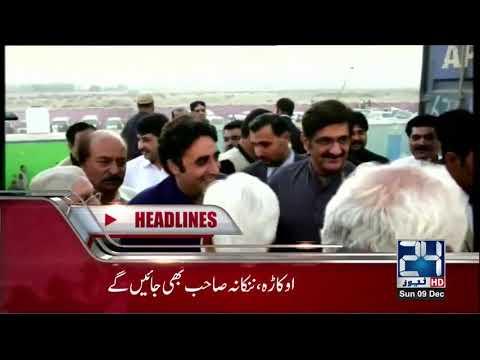 News Headlines | 2:00 PM | 9 Dec 2018 | 24 News HD