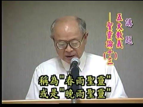聖靈論(十三)