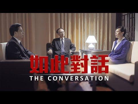 《如此對話——審訊紀實》正義與邪惡的較量 預告片