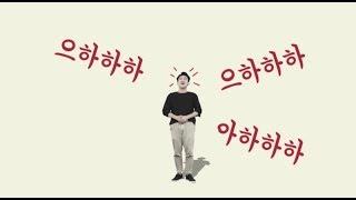 2019 정동극장 창작ing<br> <오시에 오시게> 하응 캐릭터 영상  영상 썸네일