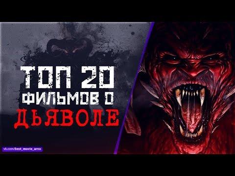 """ТОП 20 ФИЛЬМОВ О """"ДЬЯВОЛЕ"""""""