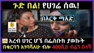 Ethiopia: በእርቅ ማእድ ጉድበል የሀገሬ ሰዉ! በፌስቡክ ያወኩት በቁርባን አገባሻለሁ ብሎ 400ሺህ ብሬን በላኝ