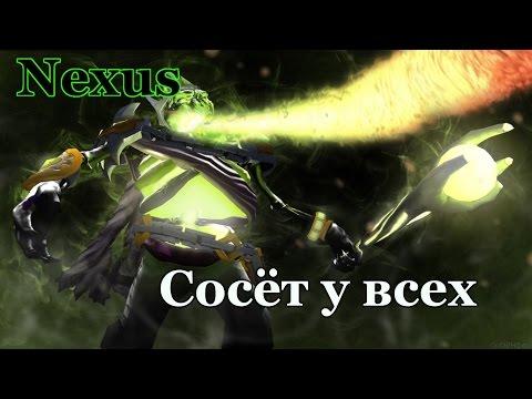 Nexus - У всех сосал, никто не кончил :х [Dota 2]
