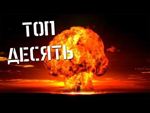 10 ужасающих фактов о ядерном оружии