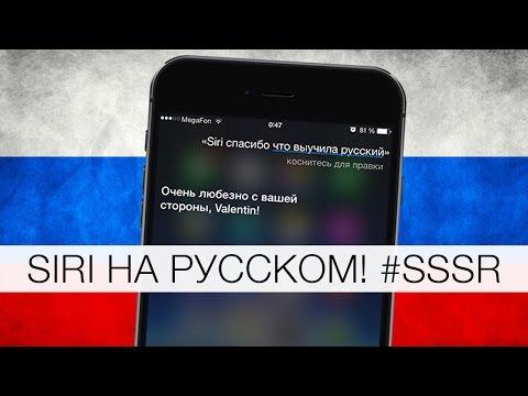 Siri на русском. Первая встреча...