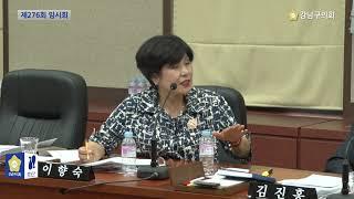 강남구의회 제276회 임시회