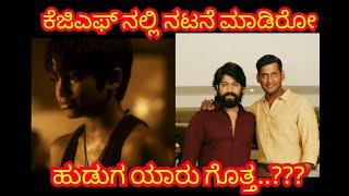 Video ಕೆಜಿಎಫ್ ನಲ್ಲಿ ನಟನೆ ಮಾಡಿರೊ ಹುಡುಗ ಯಾರು ಗೊತ್ತ...??| hats off Tamil Actor vishal | Yash | Homable films MP3, 3GP, MP4, WEBM, AVI, FLV Desember 2018