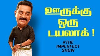 Video Vishwaroopam 2 , Kamal செய்துள்ள அரசியல்! | The Imperfect Show MP3, 3GP, MP4, WEBM, AVI, FLV September 2018