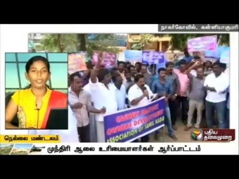 A-Compilation-of-Nellai-Zone-News-21-03-16-Puthiya-Thalaimurai-TV