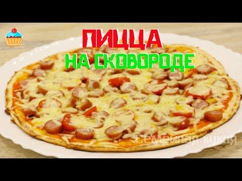 Рецепт теста скорого на пиццу