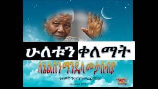 Huletun Qelemat Remembering Mandela  ሁለቱን ቀለማት