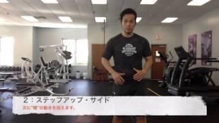 【スプリント力をアップ!】大臀筋を使えるようにするステップアップ