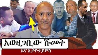 Ethiopia: መረጃ - የኢትዮታይምስ የዕለቱ ዜና  | EthioTimes Daily Ethiopian News
