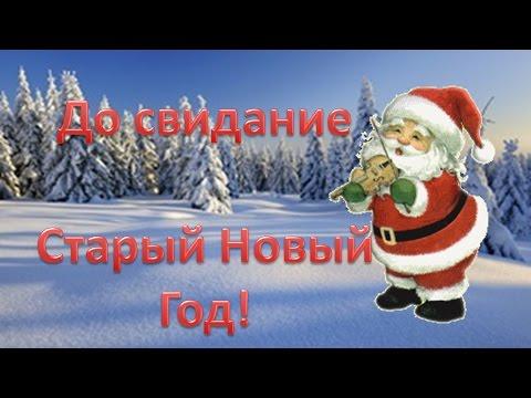 До свидание Старый год  Нам не по пути - DomaVideo.Ru
