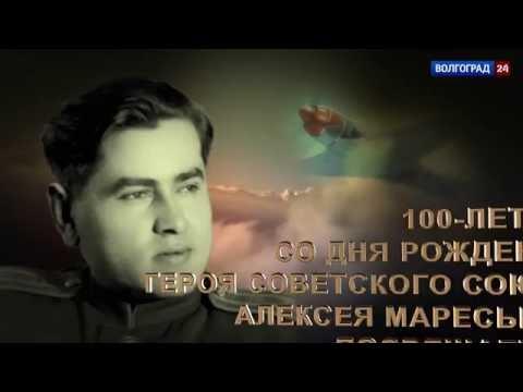 100 лет Маресьеву. О подвиге Алексея Маресьева