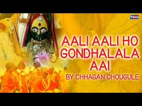 Marathi folk song - Presenting 'Aali Aali Ho Gondhalala Aai', Gondhal Marathi Song by Chhagan Chougule. This form of Dance is called Gondhal it is a religious rite performing ar...
