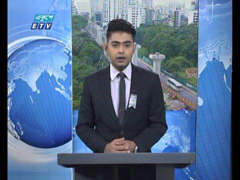 11 AM News || বেলা ১১টার সংবাদ || 11 August 2020 || ETV News