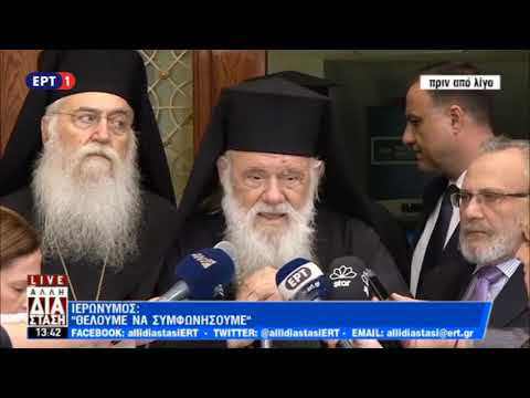 O Αρχιεπίσκοπος Ιερώνυμος για τα σχόλια σχετικά με το πλαίσιο της συμφωνίας | 7/11/18 | ΕΡΤ