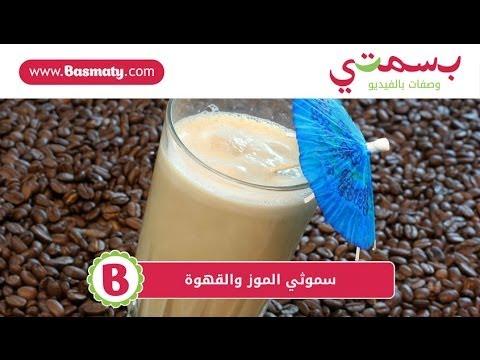 طريقة عمل سموثي الموز والقهوة