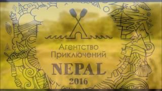 Публикуем небольшой ролик о мультипутешествии в Непал, состоявшемся в ноябре 2016 года