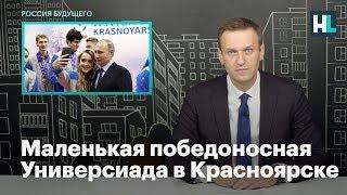 Навальный про маленькую победоносную Универсиаду в Красноярске