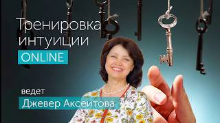 ONLINE курс Тренировка Интуиции с Джевер Аксеитовой