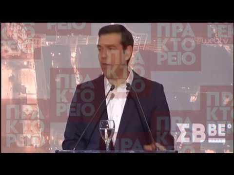 Ομιλία του πρωθυπουργού Αλ. Τσίπρα για την οικονομία στην ετήσια γενική συνέλευση του ΣΒΒΕ