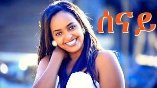 Video Selamawit Yohannes - Senay | ሰናይ - New Ethiopian Music (Official Video) MP3, 3GP, MP4, WEBM, AVI, FLV Maret 2019