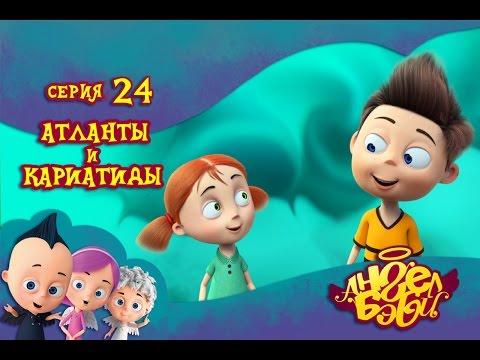 Ангел Бэби - Атланты и Кариатиды - Развивающий мультик для детей (24 серия) (видео)