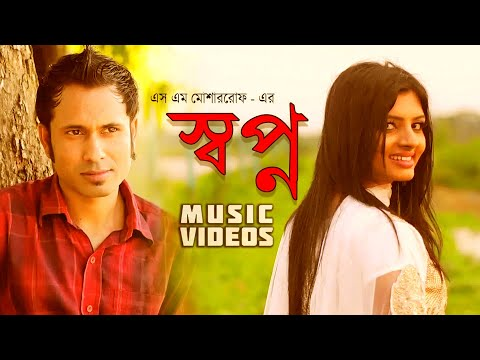 Shopno | স্বপ্ন | S M Mosaharrof | S M Mosaharrof & Sharmin | Bangla New Song 2018