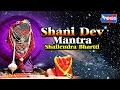 Shree Shani Dev Mantra   Neelajan Samabhasam Raviputram Yamagrajam By Shailendra Bhartti