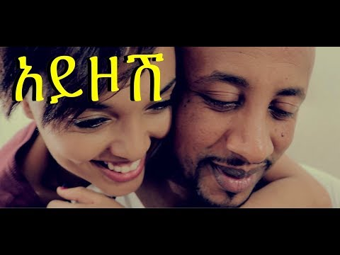 Download Sami Dan & Lij Michael (Faf) - Ayzosh (አይዞሽ) - New Ethiopian Music Video MP3