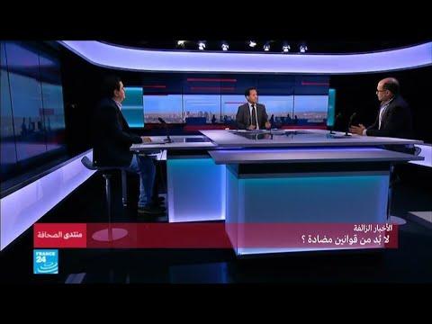العرب اليوم - الأخبار الزائفة تفرض ضرورة وجود قوانين مضادة
