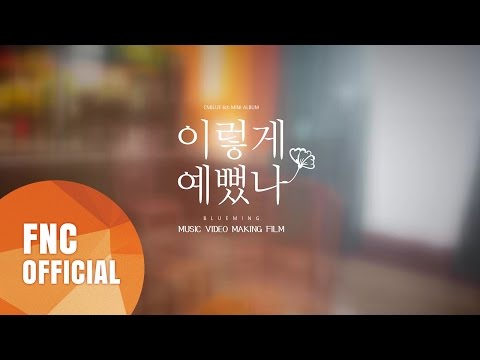 CNBLUE (씨엔블루) - 이렇게예뻤나 (YOU'RE SO FINE) MV MAKING