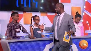 የቤተሰብ ጨዋታ(ልዩ የህፃናት ዉድድር) ምዕራፍ 5 ክፍል 4 /Yebeteseb Chewata(Special Children Challenge) Season 5 EP 4